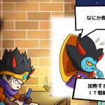 『よなおし魔王 勇者に代わってオシオキだ』簡単操作のタワーディフェンス型ゲームが面白い!