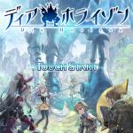 『ディアホライゾン』の紹介。簡単操作で楽しめるスクエニの新作RPG!