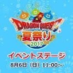 『ドラゴンクエストビルダーズ2』人気作の続編がついに発表!