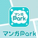 【無料漫画アプリ】「マンガPark」の使い方、おすすめ漫画まとめ!ベルセルク、フルーツバスケット、少女マンガを無料で読むならコレ!
