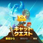 【Switch版】「キャットクエスト」レビュー。可愛らしい猫のアクションRPGニャ!