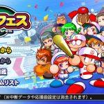 【パワプロ2018】攻略!パワフェスの対戦チーム情報まとめ!