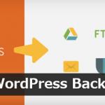 【初めてのWordPress】バックアップの方法を紹介していきます