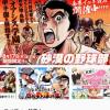 【無料漫画アプリ】人気漫画が無料で読み放題!おすすめのマンガアプリランキング!
