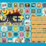 【Switch版】「メゾン・ド・魔王」レビュー。アパートの管理人は魔王さま!?