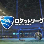 【Switch版】「ロケットリーグ」レビュー。新感覚のはちゃめちゃサッカーゲーム!