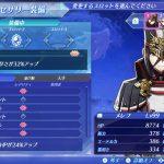 【ゼノブレイド2】攻略!「アクセサリー拡張キット」でキャラクターを強化しよう!【2周目要素】