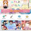 少女漫画が無料で読み放題!?おすすめの人気マンガアプリランキング!