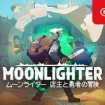 【Switch版】ムーンライター 店主と勇者の冒険 攻略メモ【Moonlighter】