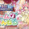 【ドラガリアロスト】ナームちゃんねると今後のアップデート予定まとめ!【1st Anniversary】